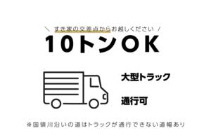 10トン OK 大型トラック通行可