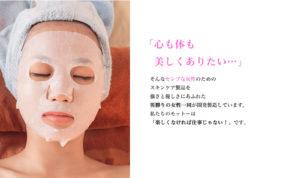 フェイスマスクの女性